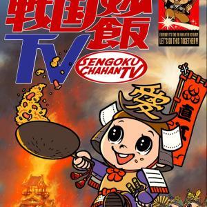 【雑記】「戦国炒飯tv」にハマる