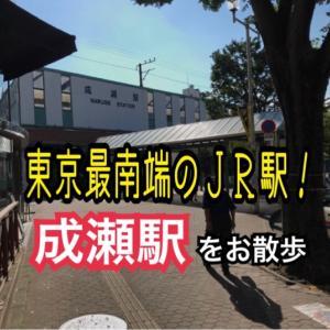 【多摩駅めぐり】成瀬駅(JR横浜線)<120/160>