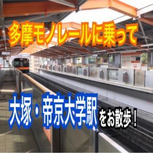【多摩駅めぐり#124】大塚・帝京大学駅(多摩モノレール)