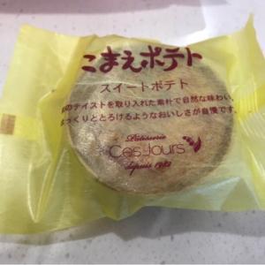 【多摩にいいモノ#4】狛江市「こまえポテト」