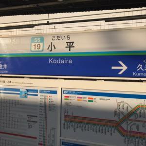 【多摩駅めぐり#159】小平駅(西武新宿線ほか)