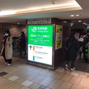 【多摩駅めぐり#160】吉祥寺駅(JR中央線ほか)