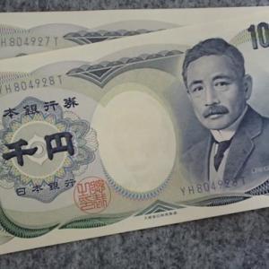 【呪い】キスマークの付いた千円札