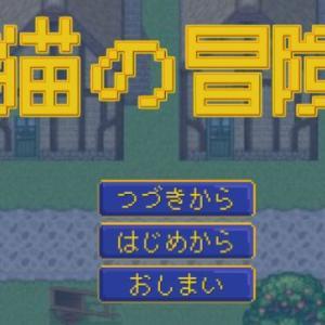 Unityで2DのRPGを作る - 猫の冒険(プロローグ)