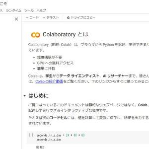 TPUが使ってみたくてGoogle Colaboratoryを使ってみる