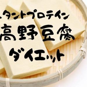 【レジスタントプロテイン】高野豆腐でダイエット!