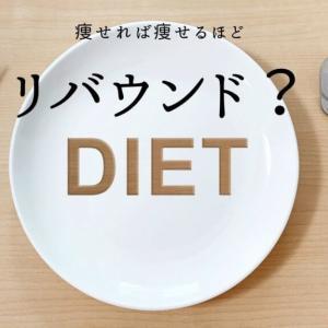 食事制限をしているのに・・・痩せないのは何故?