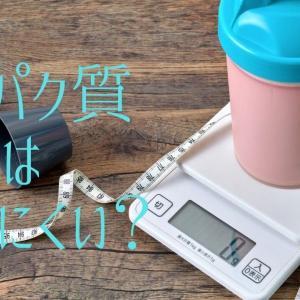 タンパク質は本当に太りにくいの?