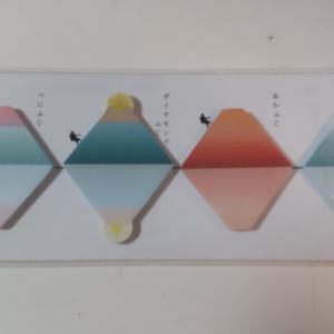 並んだ富士山