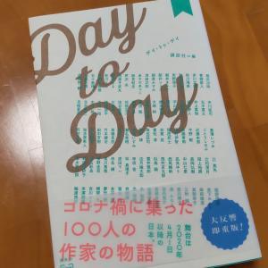 本・Day to Day