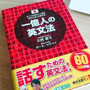 改めて英語の基礎を勉強してみる