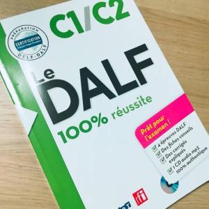 フランス語試験☆DALF C1(準マスター)資格取得を目指して
