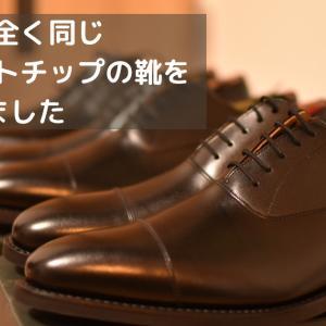 革靴を長く履くために全く同じ靴を3足同時に買ったメリットのまとめ