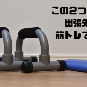 出張先にも持っていける便利な筋トレ器具2選|筋トレ習慣を絶やすな!