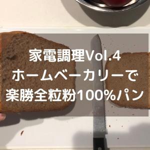 【家電調理】料理素人がホームベーカリーで100%全粒粉パンを作る!