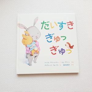 子供に「大好き」を伝えられる絵本(日本語版・英語版)
