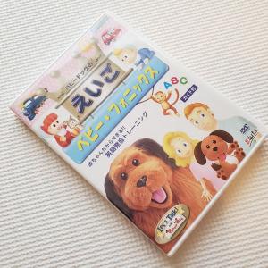 中古DVD購入!「パピードッグのえいご〜ベビー・フォニックス」