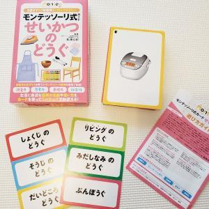 モンテッソーリ式カードで生活の道具を覚える!でも、どこからどこまで?