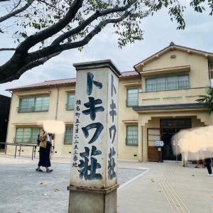 [トキワ壮マンガミュージアム]予約して行ってみた【感想】昭和が炸裂してました!