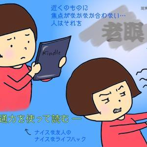 英語でマンガを読んでいます
