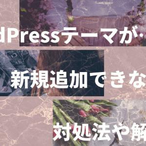 WordPressテーマが新規追加できない時の対処法と解決策