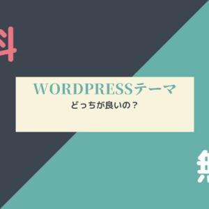 無料WordPressテーマでレスポンシブ対応でSEOに強いのはコレ!