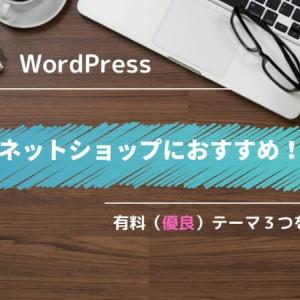 WordPressでネットショップ!おすすめの有料テーマ3つはこれ!