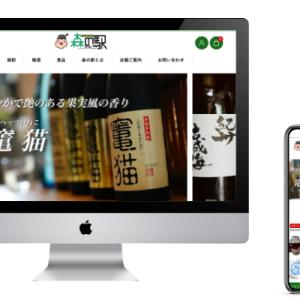 愛媛県砥部町[森の駅]様のECサイトを作成いたしました
