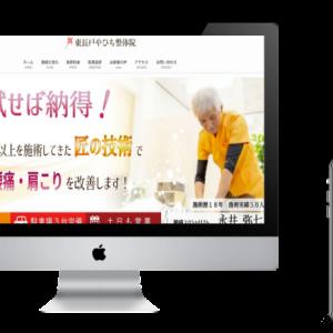 東長戸やひち整体院様のホームページを公開しました