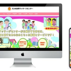 松山市築山町の「えひめ訪問マッサージセンター」様のホームページを作成させて頂きました