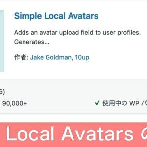 【Simple Local Avatars】の使い方!プロフィール画像を一瞬で変更可!