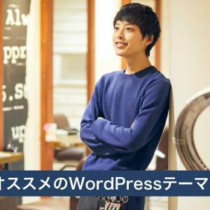 WordPressの無料テンプレートで美容室にオススメのテーマ