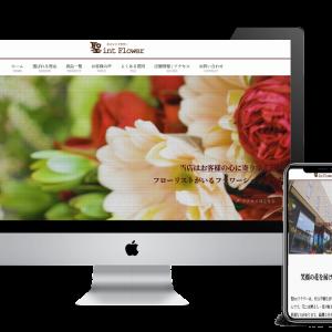 お花屋さんのホームページを公開いたしました