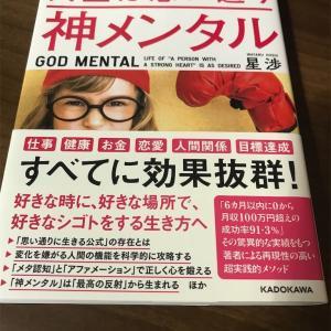 【神メンタル】をつくるための実践ポイント5つ【書評/まとめ】