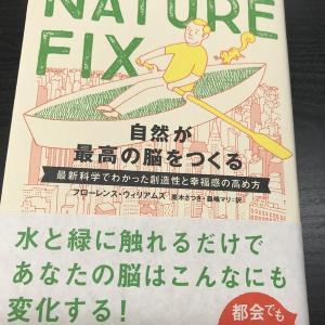 『NATURE FIX 自然が最高の脳をつくる』【書評/まとめ】|自然の効果とは