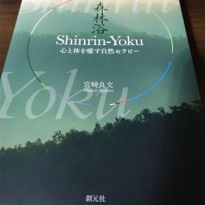 『森林浴Shinrin-Yoku』心と体を癒す自然セラピー【書評&まとめ】