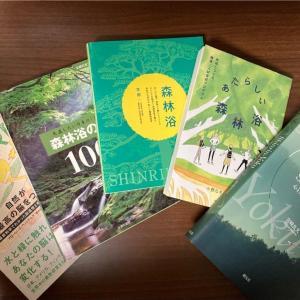 森林浴や自然が「モット好きに、モット分かる」おすすめ本5冊