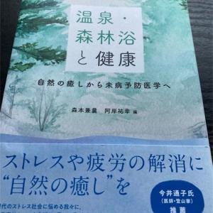 温泉だ!森林浴だ!の本|『温泉・森林浴と健康』まとめ