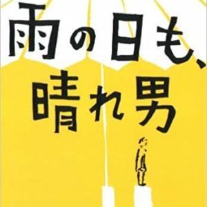 【感想】水野敬也 著『雨の日も、晴れ男』:笑い、涙、気づき