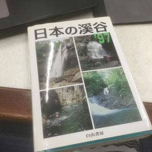 沢登り 早木戸川 20200803