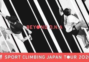 SPORT CLIMBING JAPAN TOUR 2020