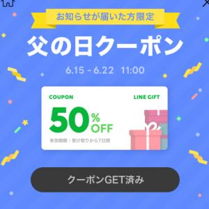 LINEギフト50%OFFで千疋屋