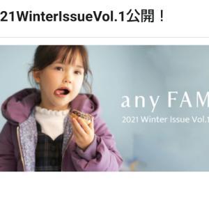 any FAM 冬カタログvol.1♡