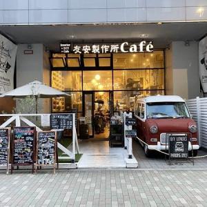 【浅草橋】友安製作所Caféで美味しい夕食。