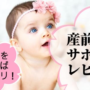 産前産後サポートってどうなの?口コミまとめ 横浜【最新版】