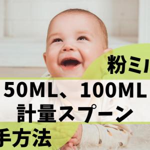 粉ミルク計量スプーン はいはい、すこやか等の50ml、100ml入手方法