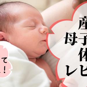 産後母子ケア体験レビュー 横浜【2020年最新版】