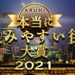 本当に住みやすい街大賞2021 in 関東 関東中よく知っているのでそれぞれの受賞街ごとのコメント書いてみました