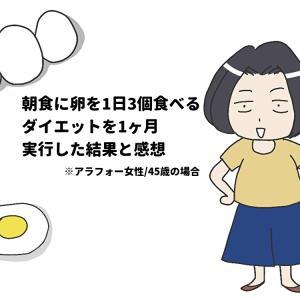 朝食に卵を1日3個食べるダイエットを1ヶ月実行した結果と感想(アラフォー女性/45歳)