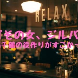 【その女、ジルバ 感想】池脇千鶴の役作りがすごい!45歳の私に刺さったセリフ